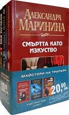 Майстори на трилъра - Комплект от 3 книги -