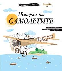 История на самолетите - Олдржих Ружичка -