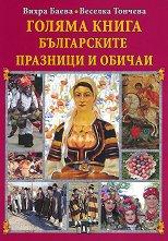 Голяма книга на българските празници и обичаи -