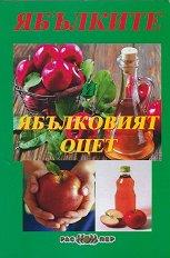 Ябълките и ябълковият оцет -