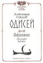 Одисей : Odysseus - Александър Секулов -