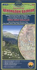 "Туристическа карта: Национален парк ""Централен Балкан"" - М 1:50 000 -"