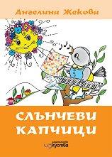 Слънчеви капчици - Ангелина Жекова -