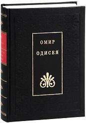 Одисея - Омир -