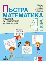 Пъстра математика: Помагало за 4. клас за избираемите учебни часове -