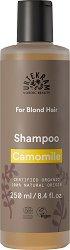 Urtekram Camomile Blond Hair Shampoo - Био шампоан за руса коса с лайка - сапун