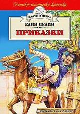 Приказки - Елин Пелин -