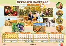 Учебно табло за 3. подготвителна група - Природен календар № 2. Есен и зима -