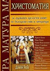 Христоматия за държавен зрелостен изпит по български език и литература -
