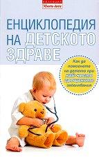 Енциклопедия на детското здраве -