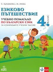 Езиково пътешествие. Учебно помагало по български език за избираемите учебни часове за 4. клас -