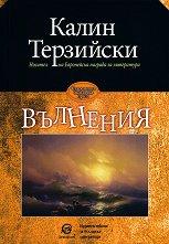 Вълнения - Калин Терзийски -
