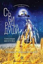 Събирач на души - Александра Шехтова -