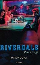 Riverdale - книга 2: Извън града - Микол Остоу -