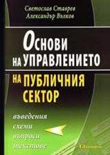 Основи на управлението на публичния сектор + CD - Александър Вълков, Светослав Ставрев -
