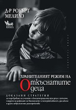 Хранителният режим на откъснатите деца - Д-р Робърт Мелило -