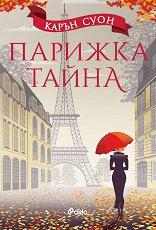 Парижка тайна - Карън Суон -
