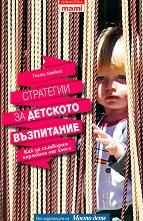 Стратегии за детското възпитание - Пинки Маккей -