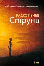 Струни - Радко Пенев -