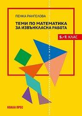 Теми по математика за извънкласна работа за 5., 6. и 7. клас - Пенка Рангелова -