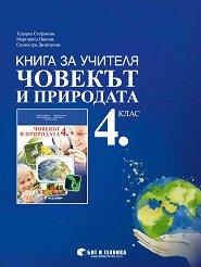 Книга за учителя по човекът и природата за 4. клас -