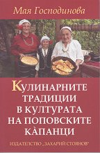 Кулинарните традиции в културата на поповските капанци - Мая Господинова -