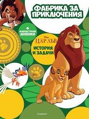 Фабрика за приключения: Цар Лъв + стикери - пъзел