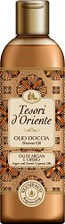 Tesori d'Oriente Argan and Sweet Cyperus Oils Shower Oil - Душ олио с масла от арган и чуфа -