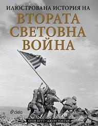 Илюстрована история на Втората световна война - Джон Уолтън, Оуен Буут -