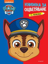Книжка за оцветяване и маска: Пес патрул + стикери -