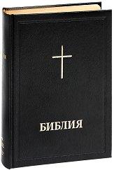 Библия в голям формат -