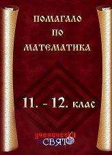 Помагало по математика за 11. - 12. клас - Веселка Георгиева - пъзел