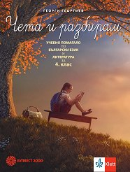 Чета и разбирам: Учебно помагало по български език и литература за 4. клас -