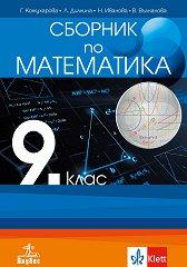 Сборник по математика за 9. клас - Галя Кожухарова, Лилия Цонкова, Нина Иванова, Веселина Вълканова -