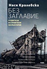 Без заглавие. Рушители и строители на България - Нася Кралевска -