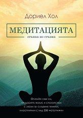 Медитацията - стъпка по стъпка -