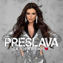Преслава - Да гори в любов - албум