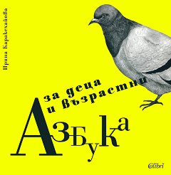 Азбука за деца и възрастни - Ирина Каракехайова -