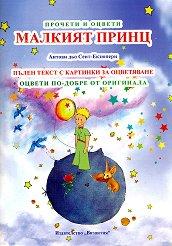 Прочети и оцвети: Малкият принц -