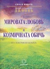 Беседи държани от Дънов: Мировата любов. Козмичната обич -