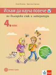Искам да науча повече: Учебно помагало по български език и литература за 4. клас - Лилия Вълкова, Христина Сергеева -