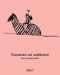 Племето на майките - Ирина Каракехайова -