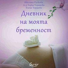 Дневник на моята бременност - Ивелина Рускова, д-р Зорка Угринова, Елена Терзиева -
