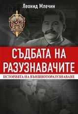 Съдбата на разузнавачите. Историята на външното разузнаване - Леонид Млечин -
