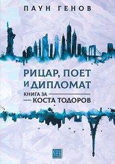Рицар, поет и дипломат. Книга за Коста Тодоров - Паун Генов -