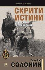 Скрити истини за Втората световна война - Марк Солонин -