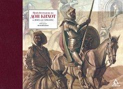 Приключенията на Дон Кихот. Луксозно издание - Мигел де Сервантес -