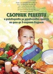 Сборник рецепти и ръководство за здравословно хранене на деца до 3-годишна възраст -