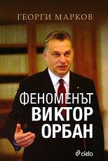 Феноменът Виктор Орбан - Георги Евдокиев Марков -