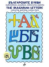Българските букви - Оцветяване, рисуване, любопитни факти : Тhe bulgarian Letters - Colouring, painting, curious facts -